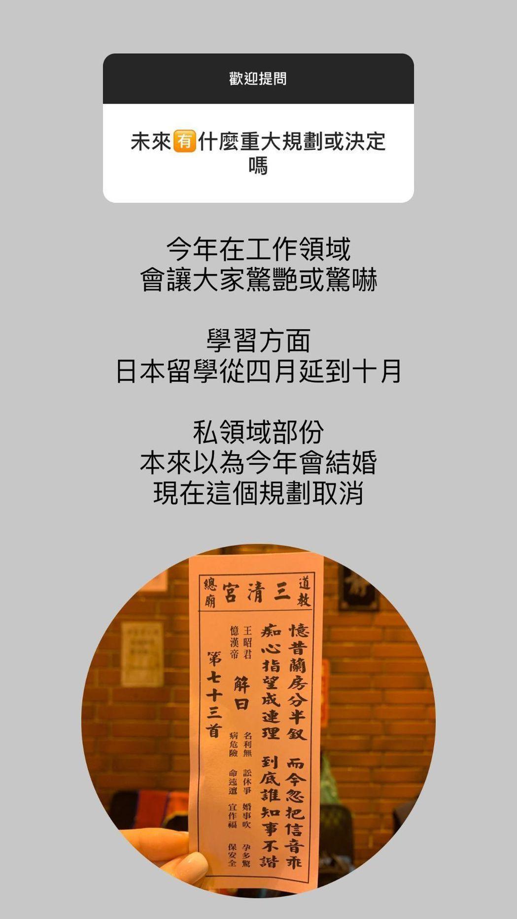 鄭家純自曝婚事告吹。 圖/擷自鄭家純IG