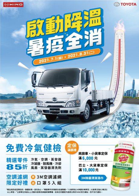 HINO商用車 推出「啟動降溫,暑疫全消」回廠活動