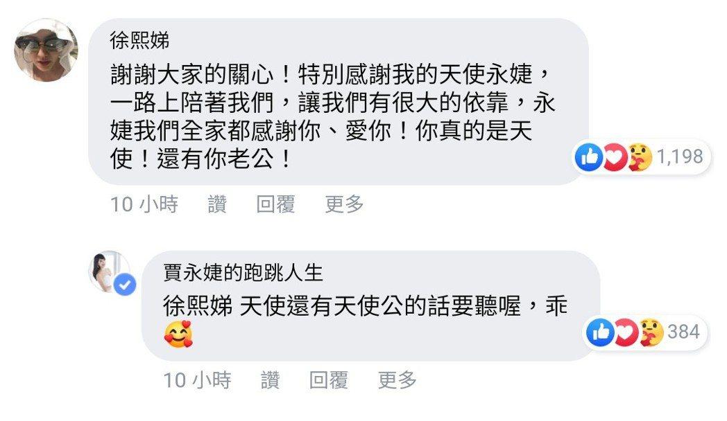 小S感謝賈永婕夫妻一路陪伴。 圖/擷自小S臉書