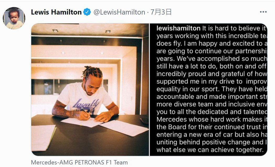 Lewis Hamilton與Mercedes-AMG F1車隊續約2年。 摘自...
