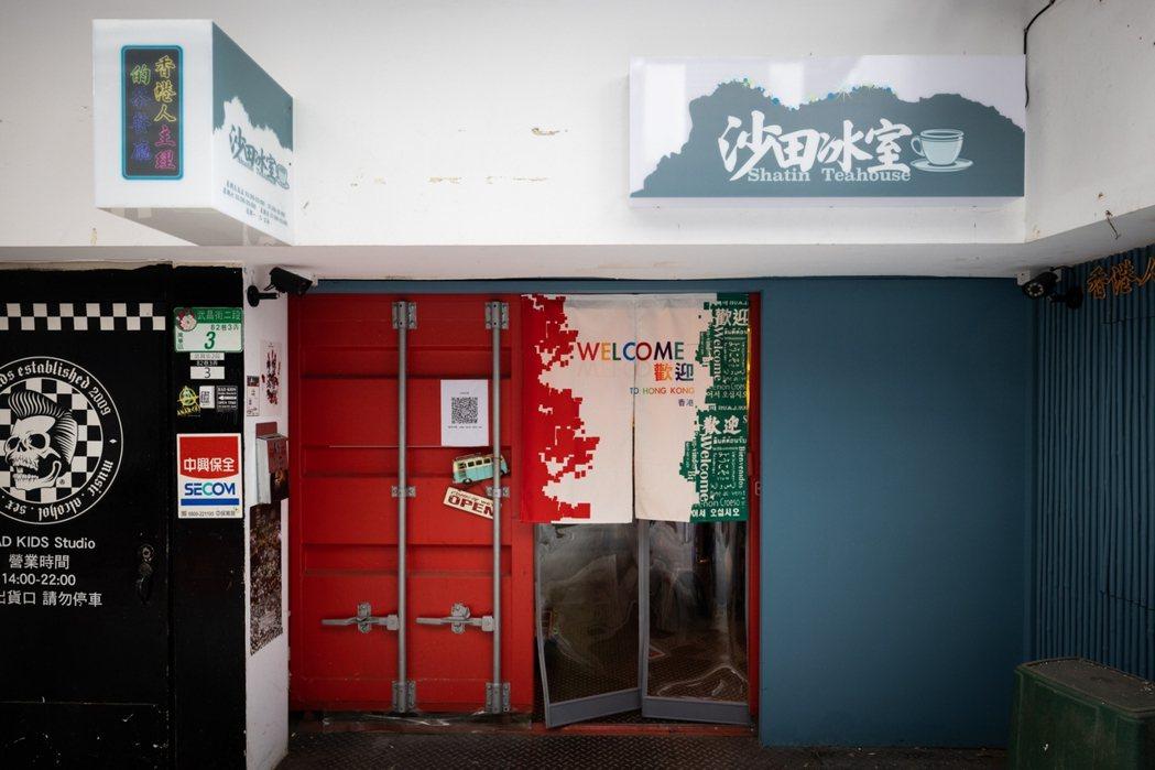 在西門町武昌街巷弄裡的「沙田冰室」。圖/沈昱嘉攝影
