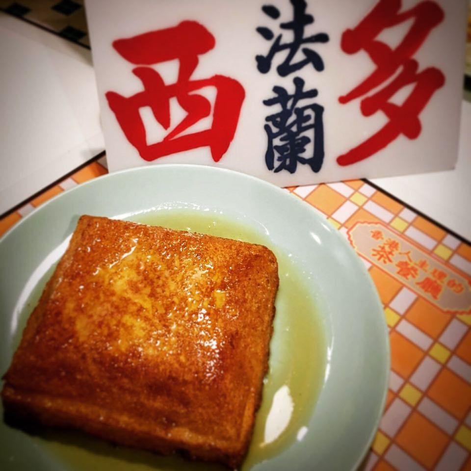 透過香港人習慣的味道,慰藉港人的思鄉情懷。圖/沙田冰室提供