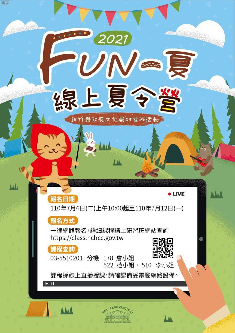 因應防疫期間放暑假,新竹縣政府文化局推出「FUN一夏,2021線上文藝夏令營」研習活動。圖/新竹縣政府提供
