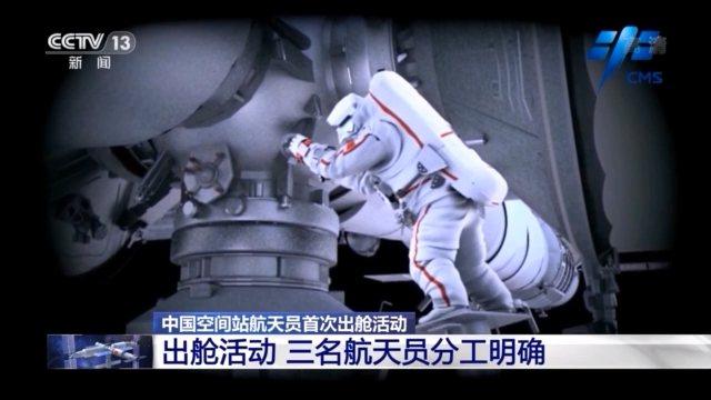 大陸神舟十二號太空人今首度出艙執行任務。央視畫面