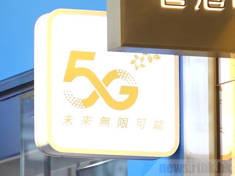 5G服務自去年4月在香港推出短短一年,覆蓋已達9成以上。香港電台