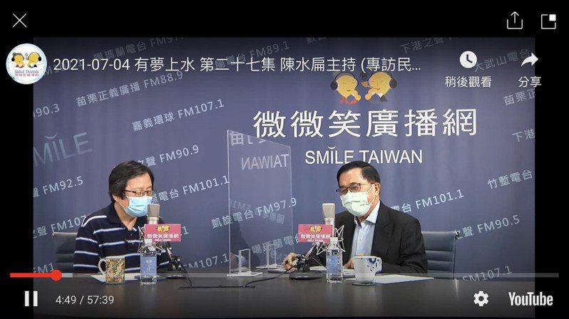 國安會前秘書長、現任台灣日本關係協會會長邱義仁今天接受前總統陳水扁廣播專訪。圖/取自「微微笑廣播電台」直播畫面