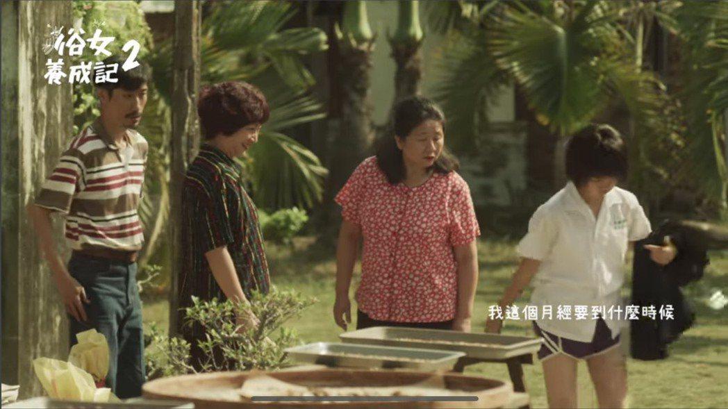 吳以涵(右)飾演的小嘉玲在「俗女養成記2」面臨青春期的尷尬。圖/摘自臉書
