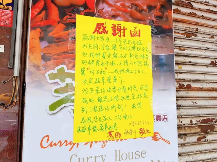 芳田咖哩店門口貼出停業公告。記者陳睿中/攝影