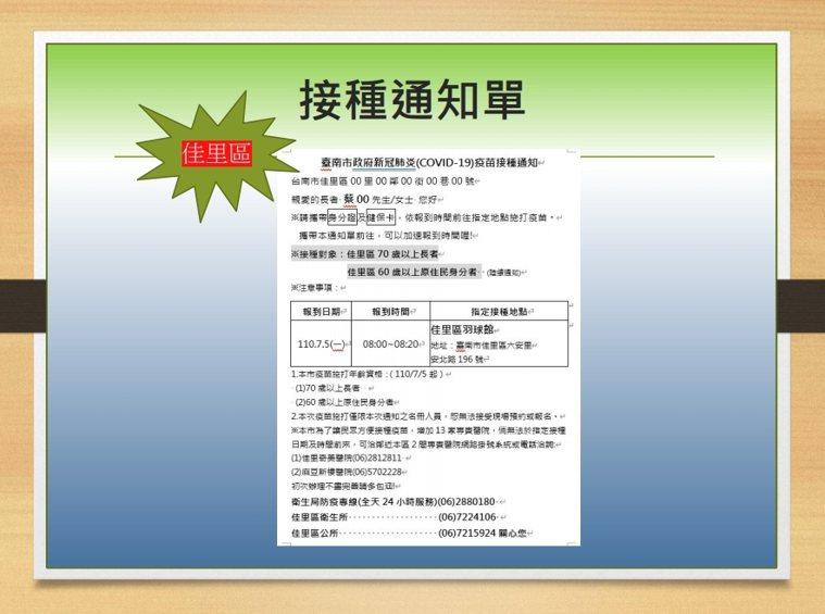台南市下周將開放65歲以上民眾注射莫德納疫苗,區公所將發出通知單。圖/市政府提供