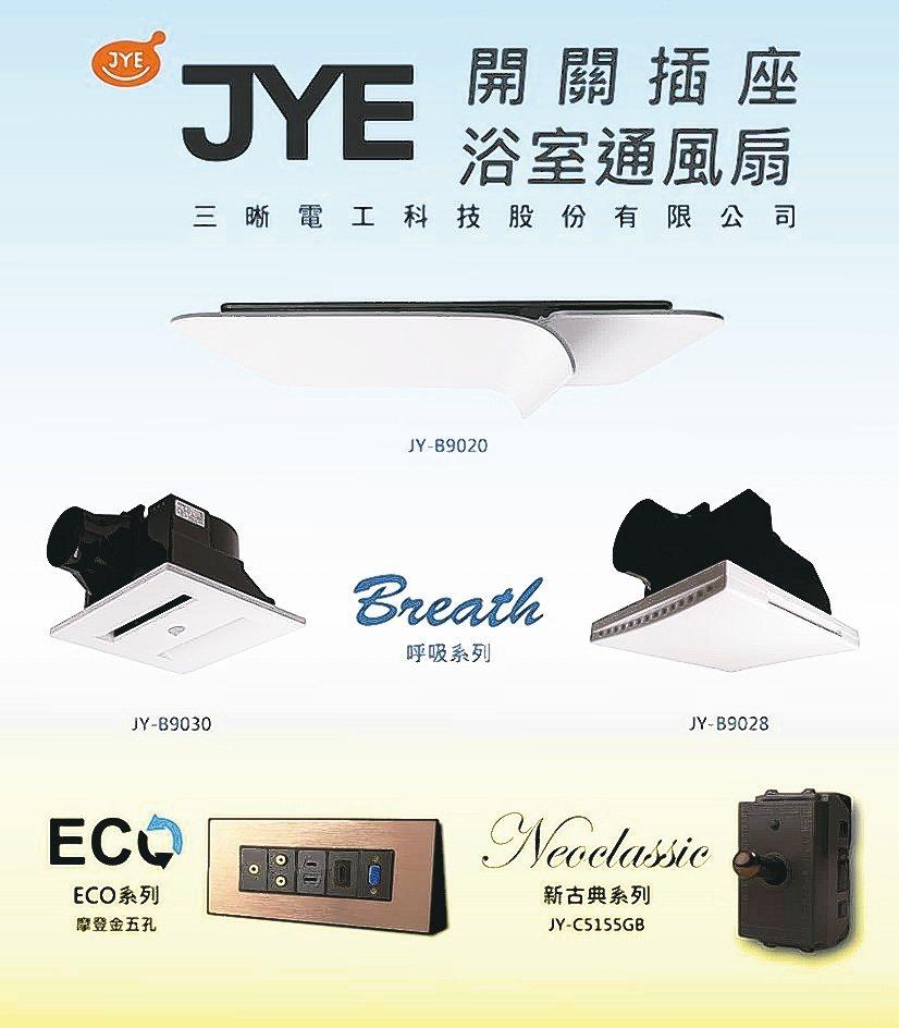 JYE開關插座及浴室通風扇。三晰電工/提供