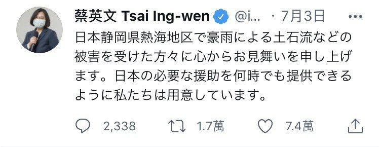 日本靜岡縣熱海市的伊豆山地區昨天發生大規模土石流,約有20人下落不明,蔡英文總統在推特表達慰問。圖/取自推特