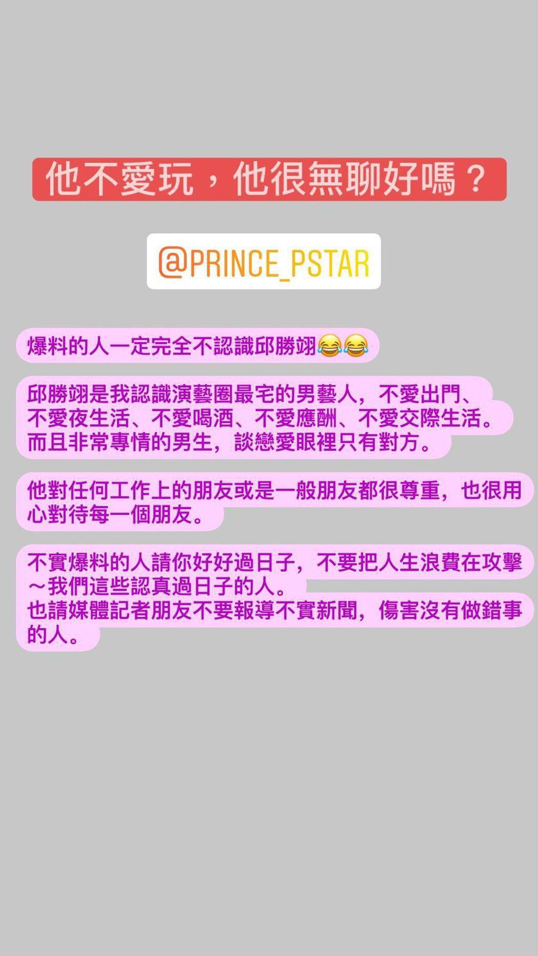ㄚ頭幫忙王子澄清不實爆料。 圖/擷自ㄚ頭IG