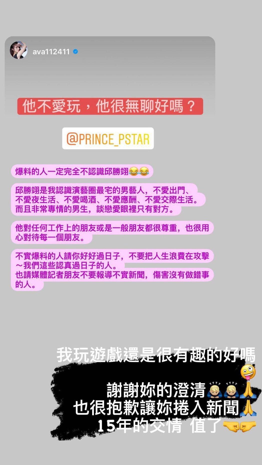王子謝ㄚ頭幫忙澄清。 圖/擷自王子IG