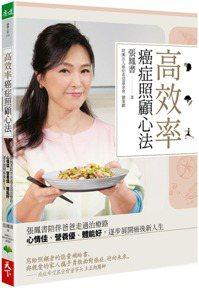 《高效率癌症照顧心法》 圖/康健出版
