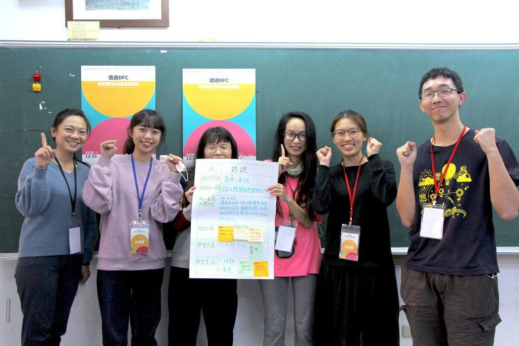 教師參與「DFC 設計思考心態工作坊」共同設計出符合108課綱的課程。 圖/「臺...