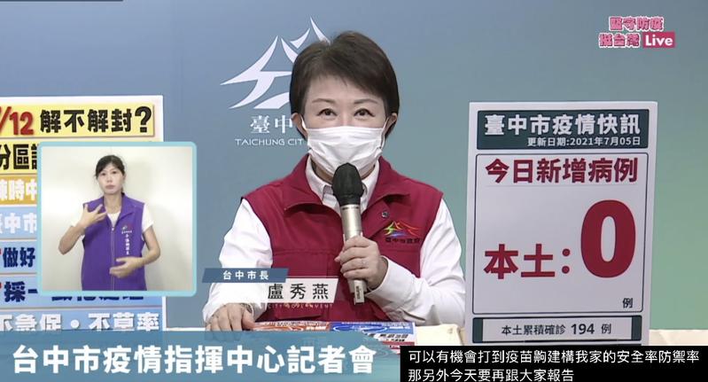 台中市長盧秀燕。圖/翻攝自盧秀燕臉書直播
