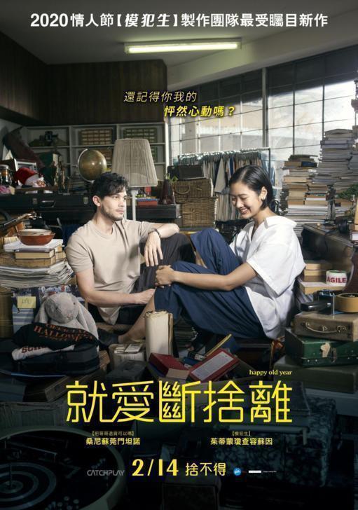 《就愛斷捨離》中文海報,Netflix 已上架