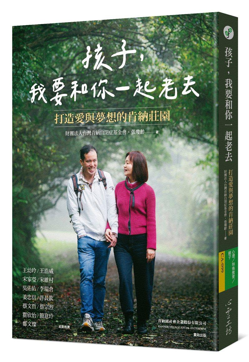 書名:《孩子,我要和你一起老去:打造愛與夢想的肯納莊園》  作者:財團法人台灣肯納自閉症基金會、張瓊齡  出版社:心靈工坊  出版時間:2021年6月18日