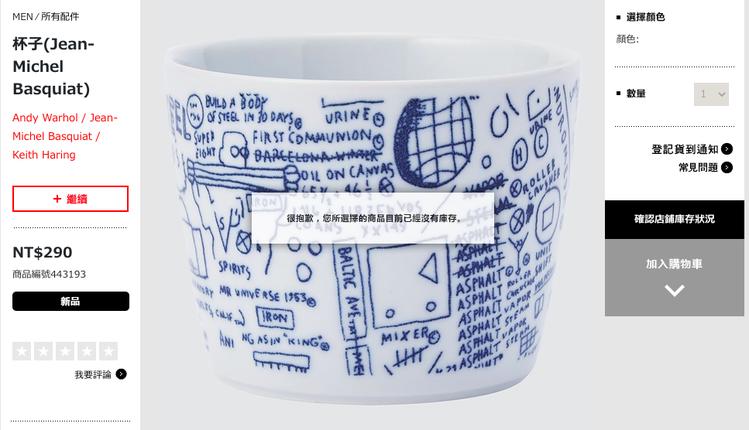 今日(7/5)開賣的UNIQLO UT與Jean-Michel Basquiat...