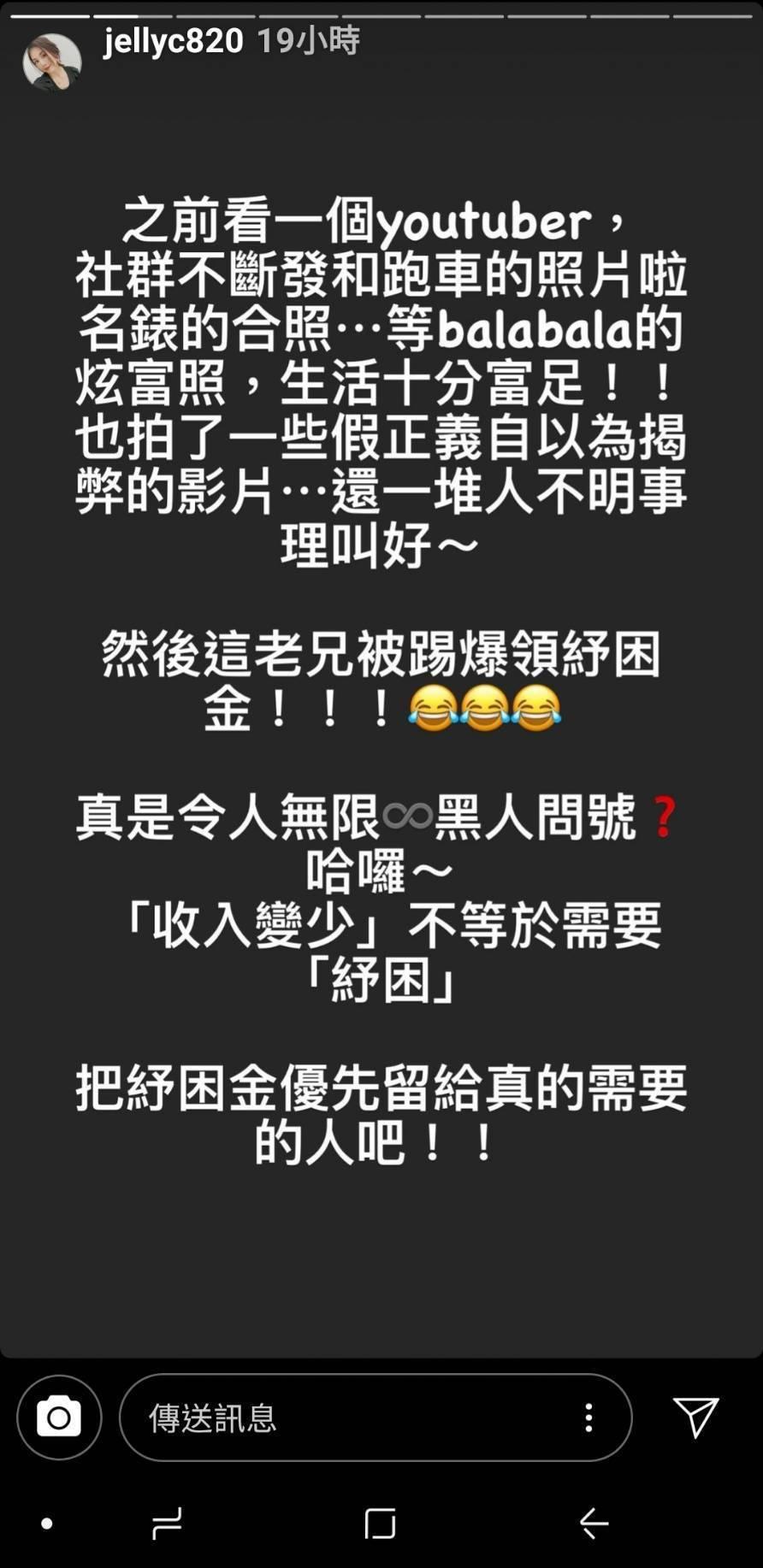 楊晨熙在IG發文,不滿某網紅愛炫富又領紓困金。圖/摘自IG