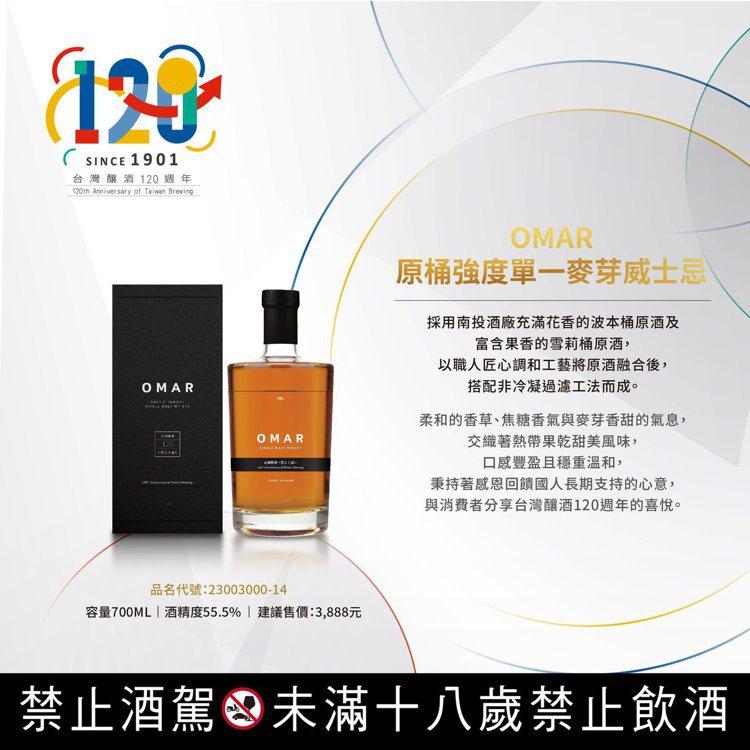 OMAR原桶強度單一麥芽威士忌,容量700毫升,酒精濃度55.5%。圖/摘自台灣...