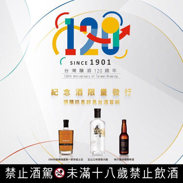 台灣釀酒120週年紀念酒組包括「OMAR原桶強度單一麥芽威士忌」、「玉山12年原...