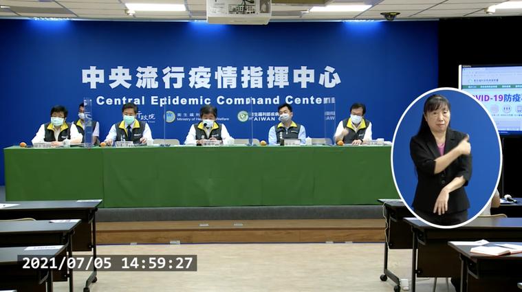 中央流行疫情指揮中心。圖/擷取自指揮中心直播影片