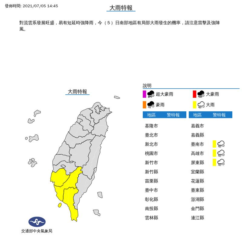 中央氣象局針對台南、高雄、屏東三縣是發布大雨特報。圖/中央氣象局提供