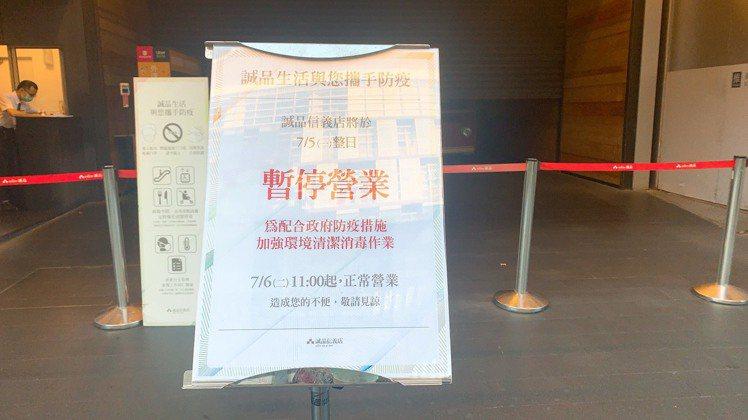 今早有民眾是到門口才發現誠品信義店停業消毒的公告。記者黃筱晴/攝影