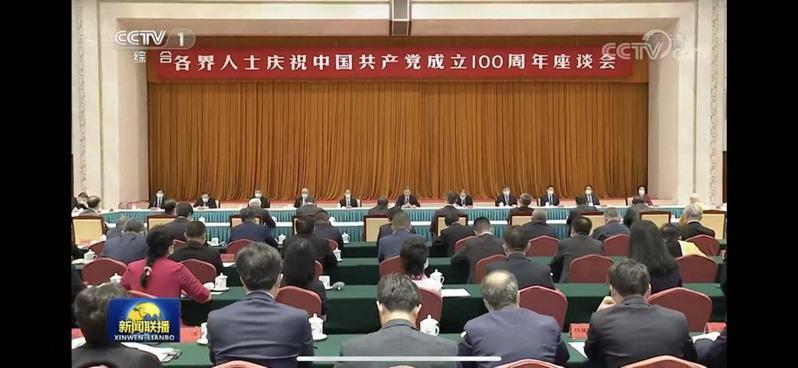 「各界人士慶祝中國共產黨成立100周年座談會」在北京舉行。圖/取自央視新聞截圖