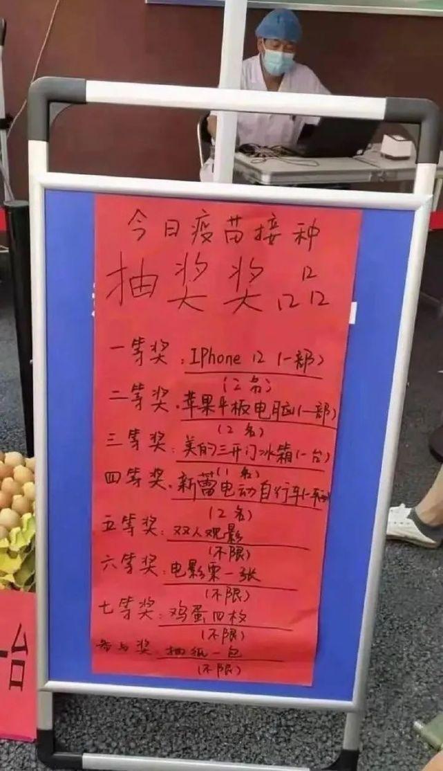 上海一些小區為鼓勵民眾接種新冠疫苗,甚至祭出抽iPhone12、iPad等獎勵。(取自網易)