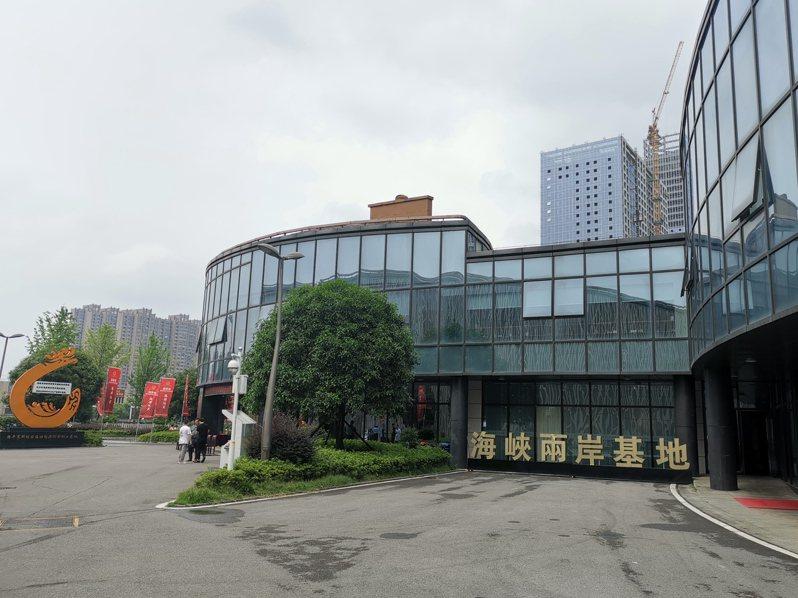 海峽兩岸青年就業創業基地,是湖南省首家兩岸青年就業創業基地。圖/本報長沙傳真