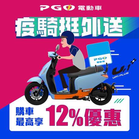 PGO挺外送!購車最高享12%優惠