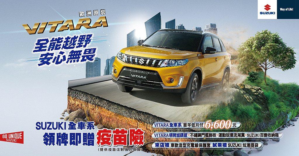 Suzuki汽車推出全車系購車領牌即贈疫苗險活動,期待未來外出都能有同等的安心防...