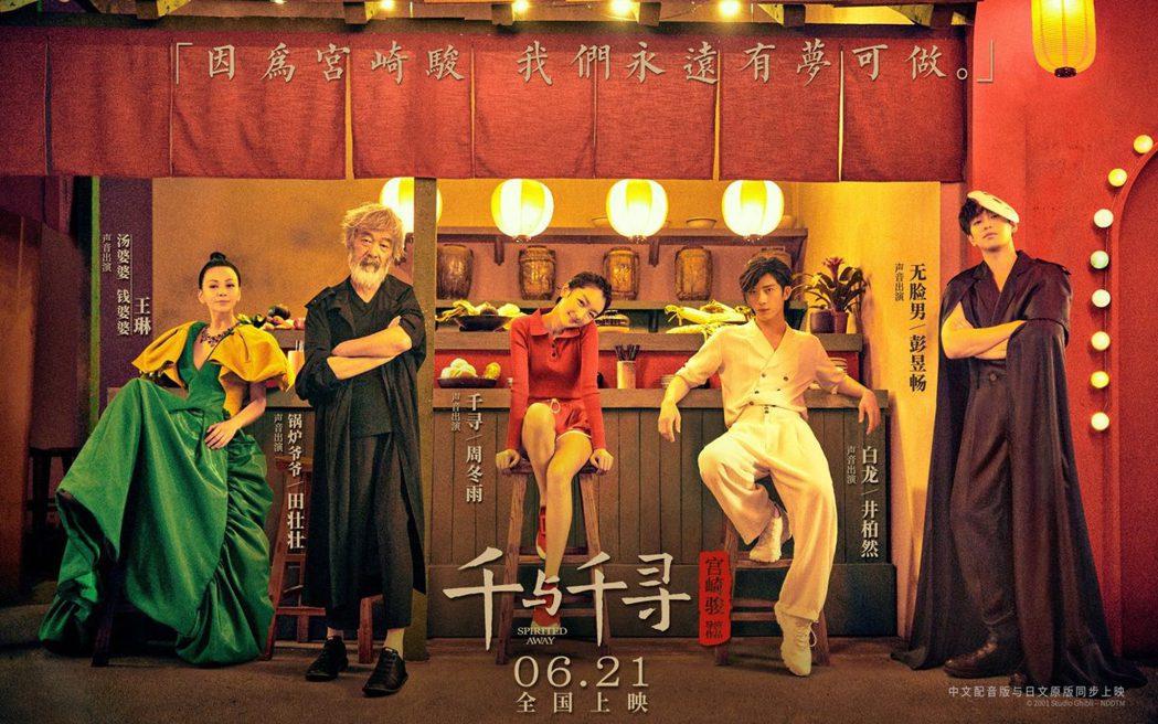 中國《神隱少女》找來知名演員配音。 圖/微博