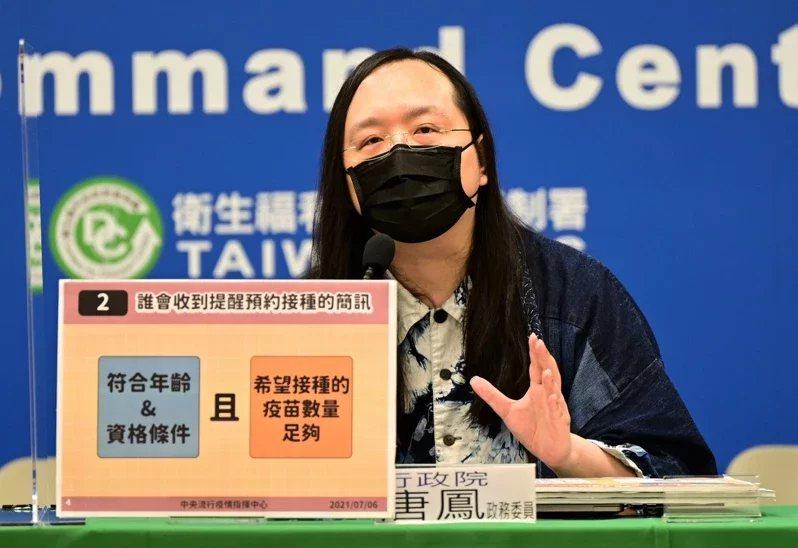 唐鳳今早宣布開放金馬澎進行九至十類疫苗施打疫意願登記系統之試辦。 圖/指揮中心提...