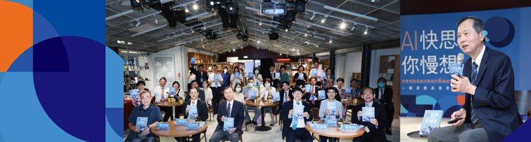 圖說/臺北榮總院長許惠恒(左圖)出版新書「AI快思 你慢想」,並於青鳥有設計舉辦...
