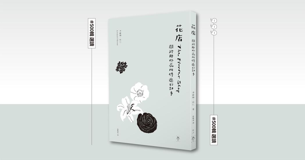 《花店:關於那些花所傳遞的故事》書封。 圖/行人出版社提供、500輯製作