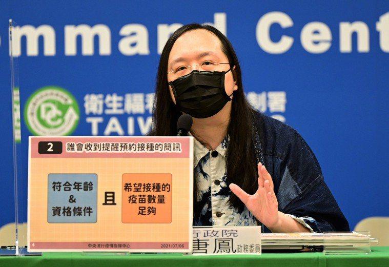 唐鳳6日宣布開放金馬澎進行9至10類疫苗施打疫意願登記系統之試辦。圖/指揮中心提...