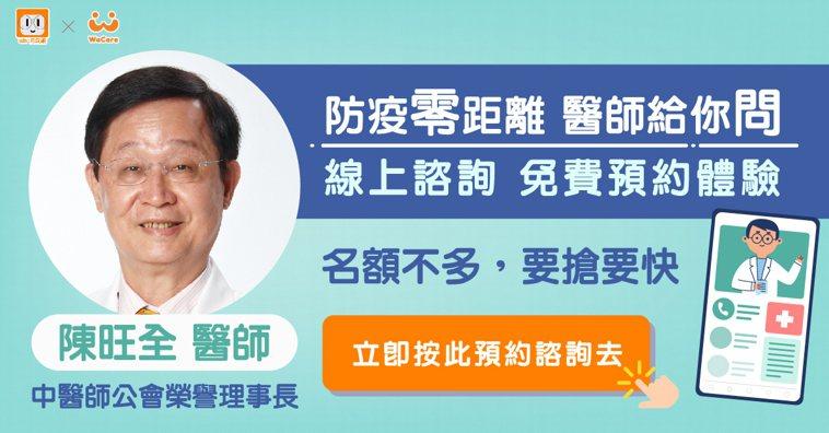 圖/中醫師公會榮譽理事長 陳旺全