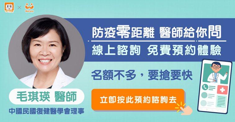 圖/復健醫學會理事、復健科醫師毛琪瑛