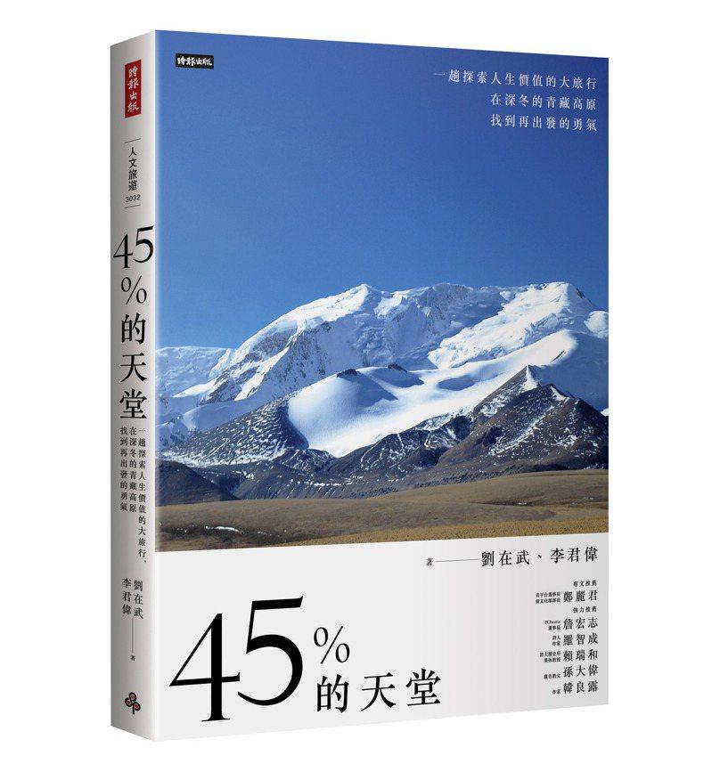 書名:《45%的天堂:一趟探索人生價值的大旅行,在深冬的青藏高原找到再出發的勇氣》 作者: 劉在武、李君偉 出版社:時報出版 出版社:2021年7月20日