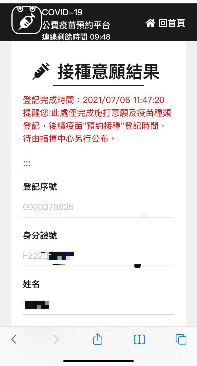 政委唐鳳研發的疫苗預約系統本島民眾也可以上線,但只是意願登記。圖/取自網路