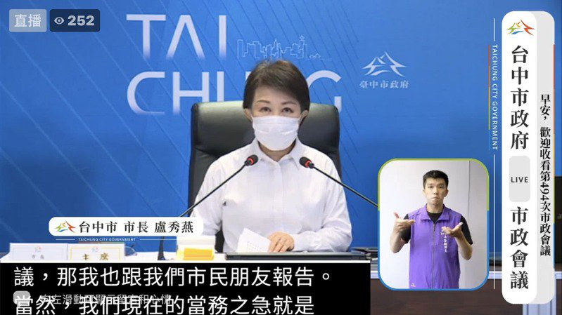 台中市長盧秀燕指出,台中防疫專區資訊一把抓,實用又方便。圖/取自臉書