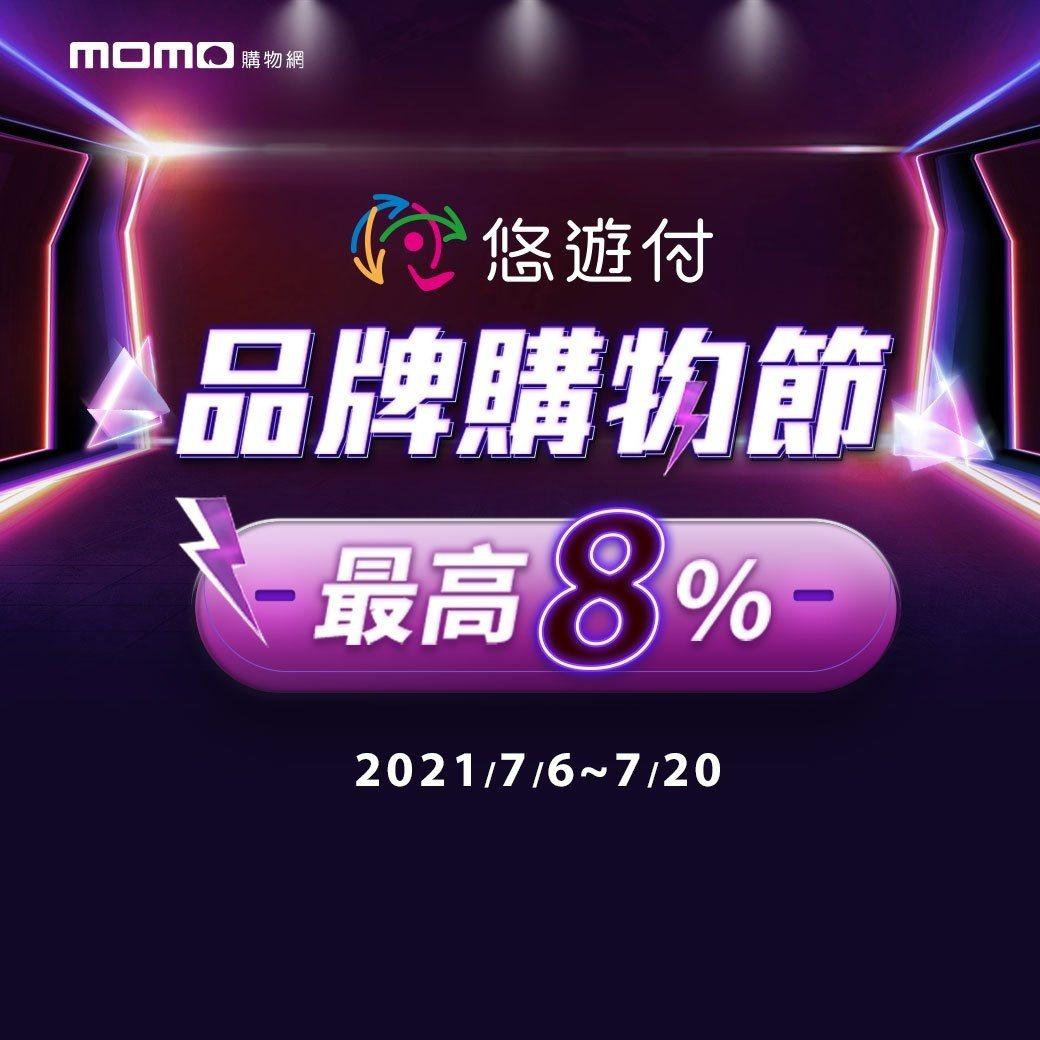 悠遊付與momo購物網聯手,於7月6日至7月20日舉辦悠遊付品牌購物節。圖/悠遊...