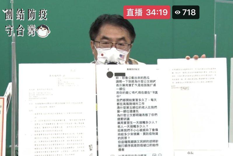 台南市長黃偉哲今天在防疫記者會直播中,回覆學生在他臉書上的留言。記者修瑞瑩/翻攝