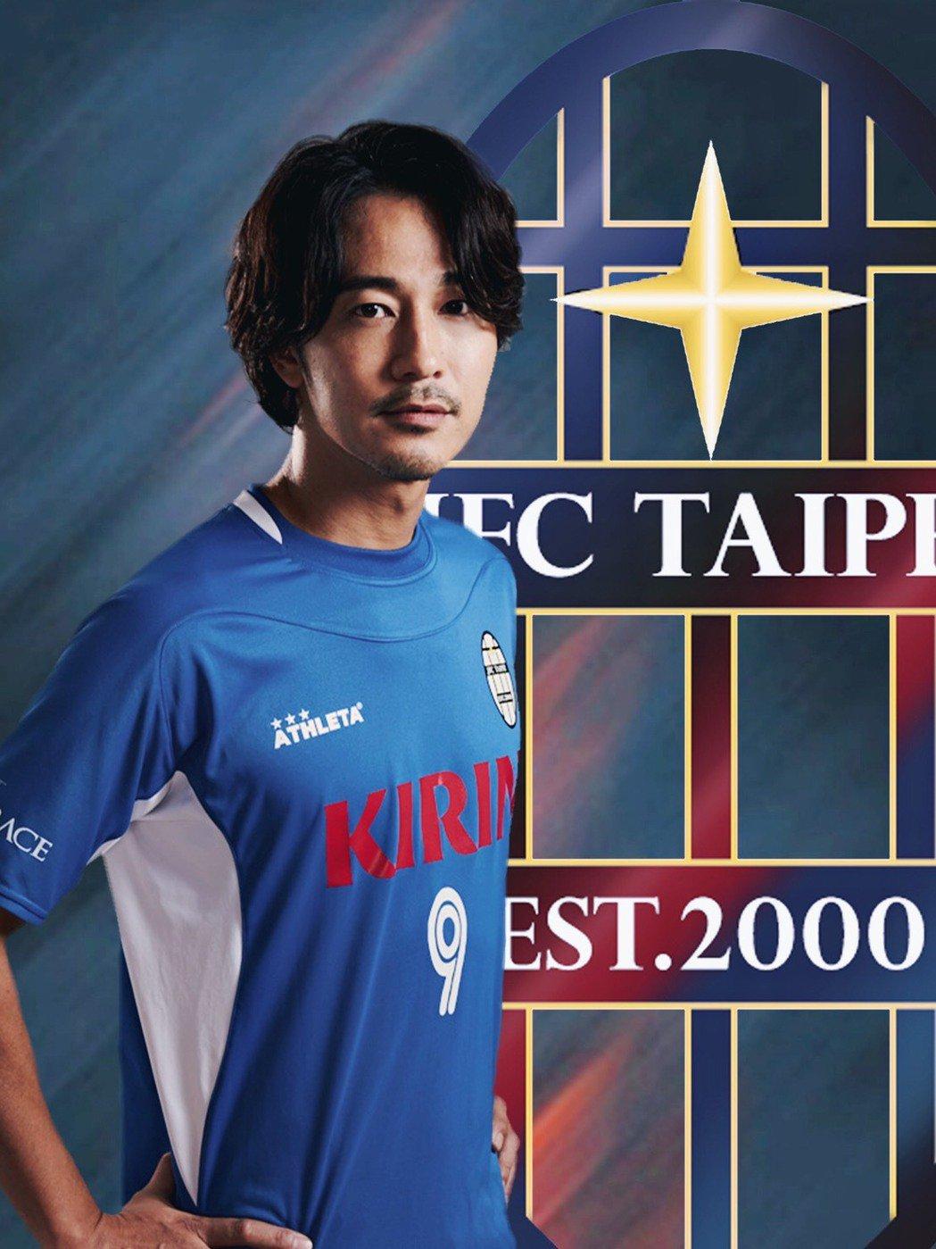 鈴木有樹是專業足球迷。圖/凱渥提供