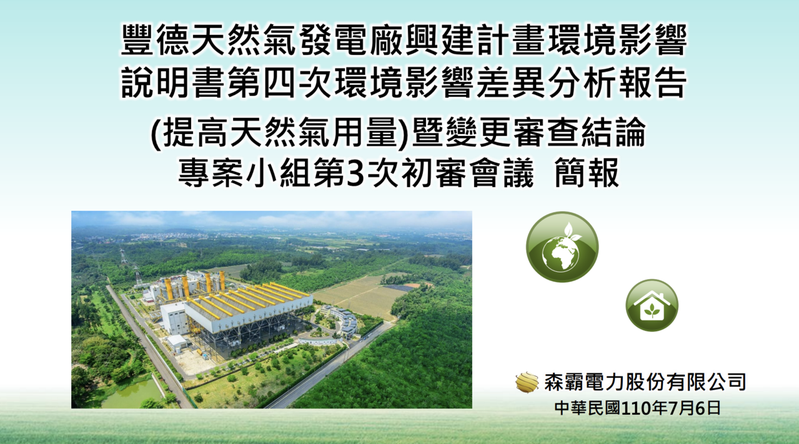 豐德天然氣電廠擬提高天然氣發電量,今環評初審遭打回票。圖/取自環說書
