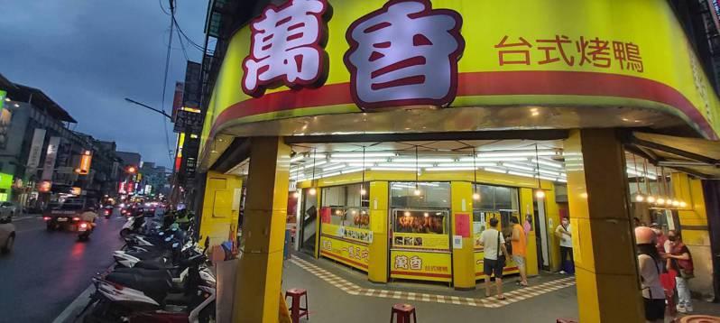 新北板橋排隊名店「萬香烤鴨」。圖/新北市經發局提供