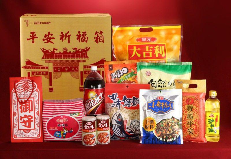 鹿港天后宮推出「平安祈福箱」每箱內含米麵、油、甜鹹餅乾、碳酸飲料和甜品共10項供品。圖/愛買量販提供